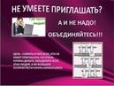 Миллион,миллион рублей всего за первые 3 месяца работы!