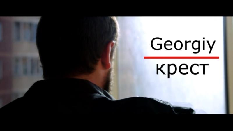 Georgiy- Крест