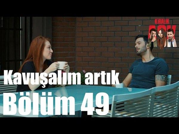 Kiralık Aşk 49. Bölüm - Kavuşalım Artık