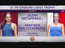 Остапенко Павлюченкова 1 8 St Petersburg Ladies Trophy 2019 Ostapenko Pavlyuchenkova
