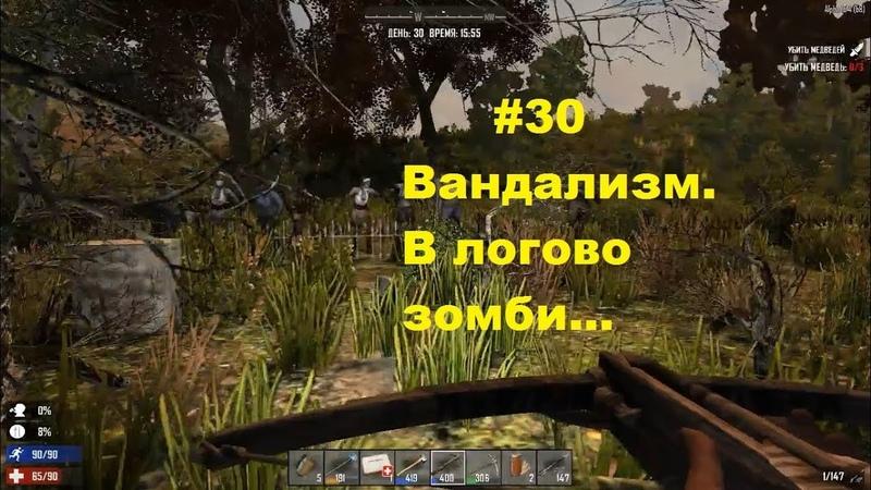 7 Days to Die прохождение Alpha 16.4 - Расхитительница гробниц 30