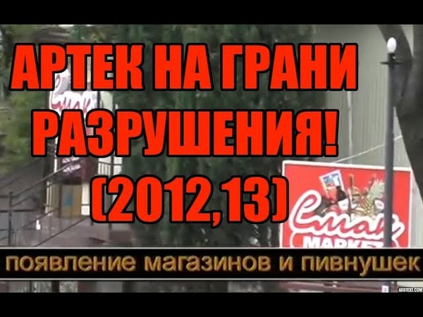 ⚡ Артек на грани разрушения! (2012,13) Эксклюзивные кадры, интервью!