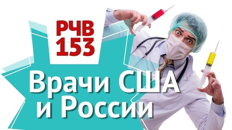 РЧВ 153. Медицина в США и России. Плюсы и минусы