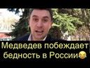 Отчёт Медведева в Госдуме! В чем суть? Он смеётся над нами