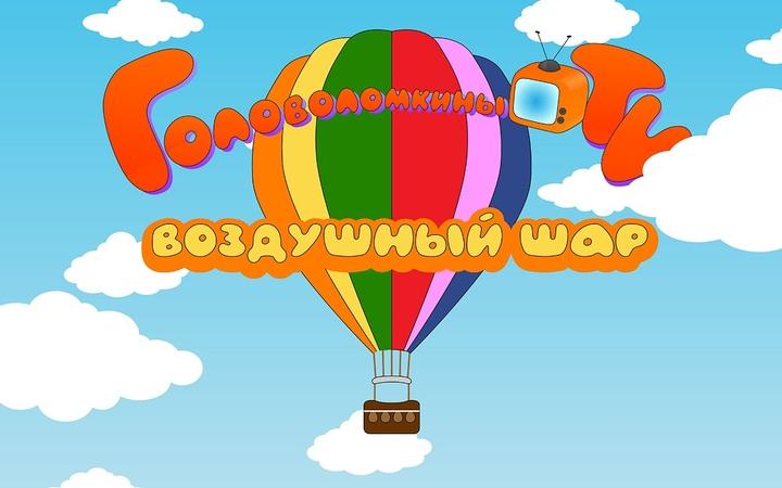 Воздушный шар - раскраска. Sky Baloon!