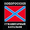Гуманитарная помощь Донбассу | Гумбат Новороссия