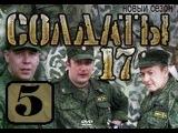 Сериал СОЛДАТЫ 17 сезон 5 серия  (2013-2014)