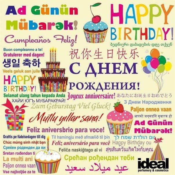 Поздравления с днем рождения по англ с переводом на русский