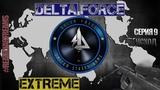 ПРОХОЖДЕНИЕ DELTA FORCE XTREME - 9 СЕРИЯ (ИСХОД)