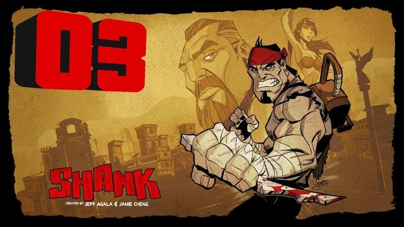 Shank Прохождение Часть 3 Hard