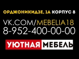 АКЦИЯ 5 ЗА 25 000 РУБЛЕЙ,  НЕДОРОГО В ИЖЕВСКЕ КУПИТЬ КУХНЮ