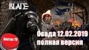 Легион vs Океан, Орлы часть№2 полная версия