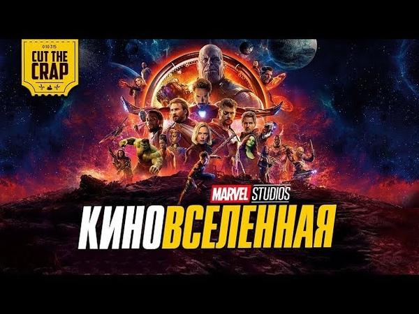 Хронология киновселенной Марвел Marvel Пересказ КВМ до Мстители Война Бесконечности 2018