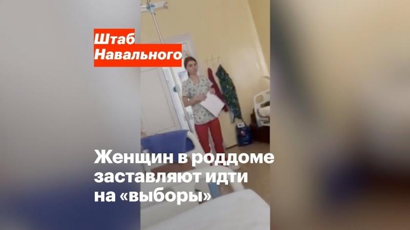 Женщин в роддоме заставляют идти на «выборы». Москва