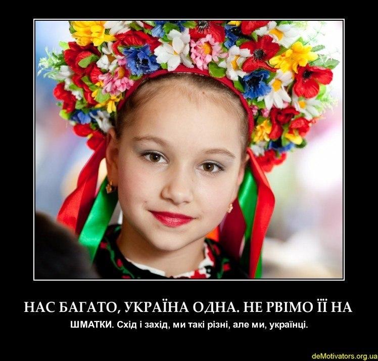 Українці - єдині