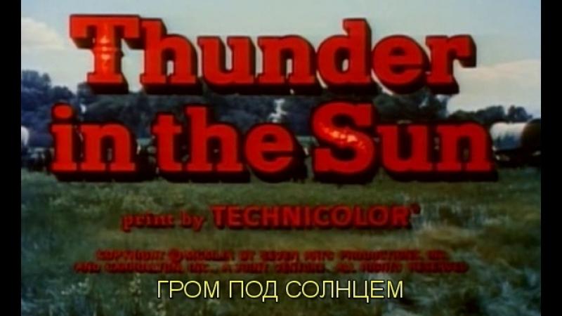 Гром под солнцем Thunder in the Sun 1959