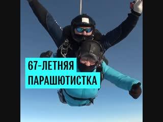 67-летняя парашютистка