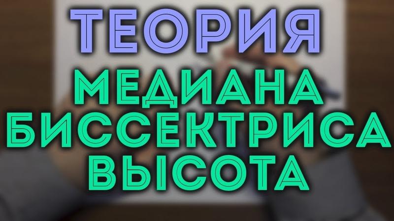 Медиана биссектриса высота треугольника Геометрия