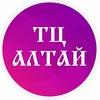 ТЦ АЛТАЙ - Строительные материалы | Киров