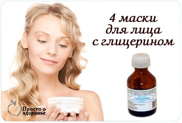 Маска для рук в домашних условиях глицерин