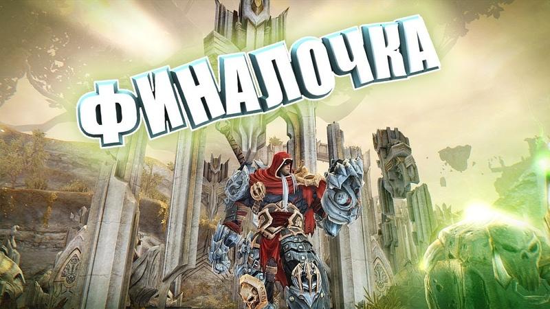 ФИНАЛ! 4 Всадника! Darksiders эпизод 17 | Прохождение, обзор, летсплей