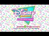 The Disney Afternoon Collection (2 часть)