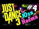 Just Dance 3: Юзя и Настя #4 - ПОТОМУ ЧТО Я ХОРОШ