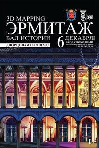 «Бал истории» в честь 250-летия Эрмитажа