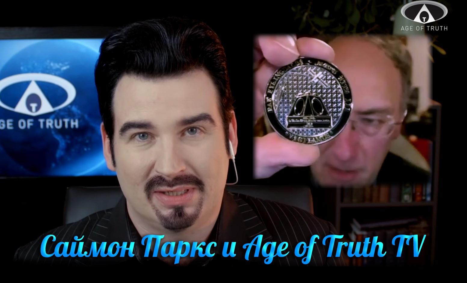Интервью Саймона Паркса для Age of Truth TV с Лукасом Александром (15 апреля 2019 г.) VelrKmom9sg