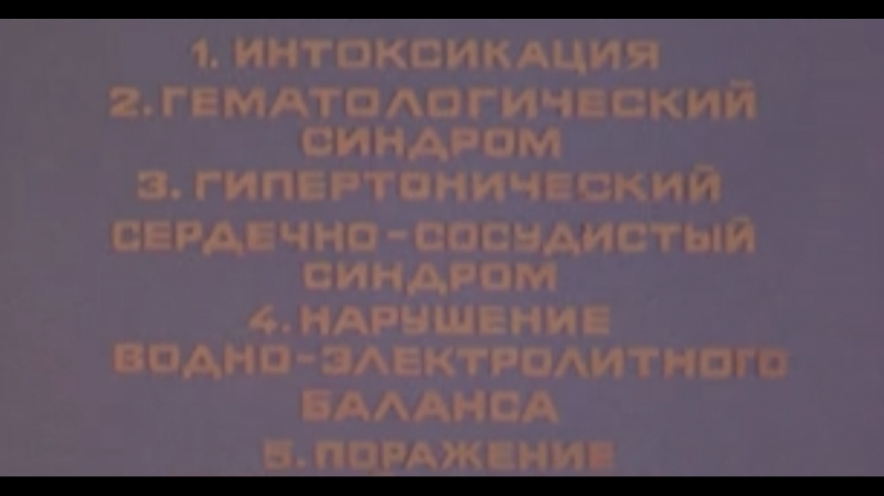 Хроническая почечная недостаточность, 1979