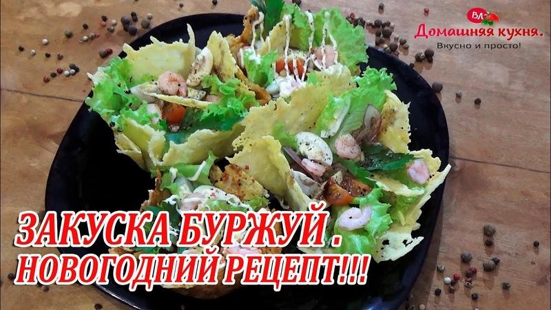Закуска БУРЖУЙ в сырных корзиночках! Новогодний рецепт
