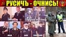 Русичъ очнись Пророчества сбываются ОЧНИСИ 12 01 2018