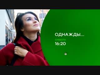 «Однажды…» — Анонс на 22 декабря в 16:20