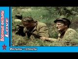 Красный цвет папоротника Сериал 1988  Военные фильмы   Love