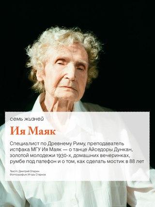 Ия Леонидовна Маяк