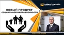 Новый Превосходный Продукт Социальной Направленности от DTW
