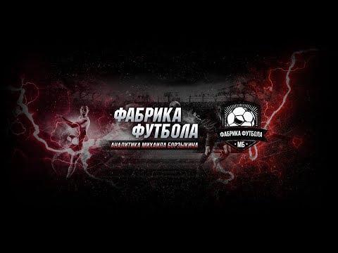 Спартак – Марибор. Состояние Зенита. Последние новости. Обсуждаем