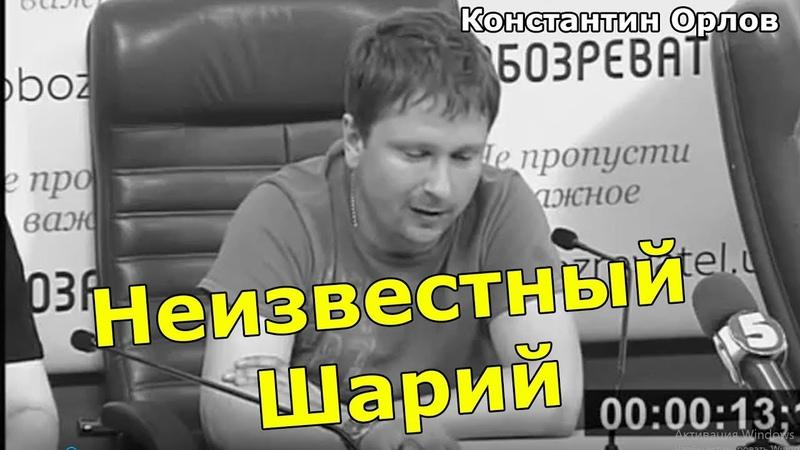 Неизвестный Шарий Борьба с наркотиками Фильм Константина Орлова