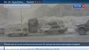 Новости на Россия 24 • Мощный циклон накрыл Камчатку и Магадан