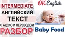 Baby Food - Детское питание 📘 Intermediate English text | OK English