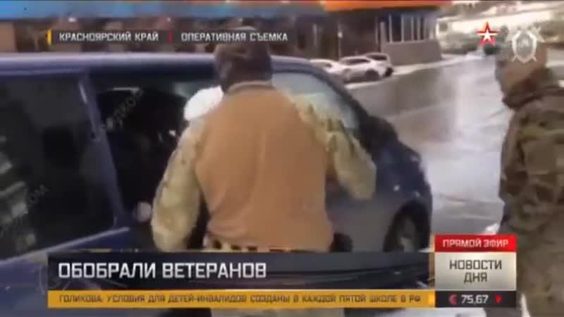 Красноярские чиновницы ограбили ветеранов на 2 миллиона рублей — ЯндексВидео