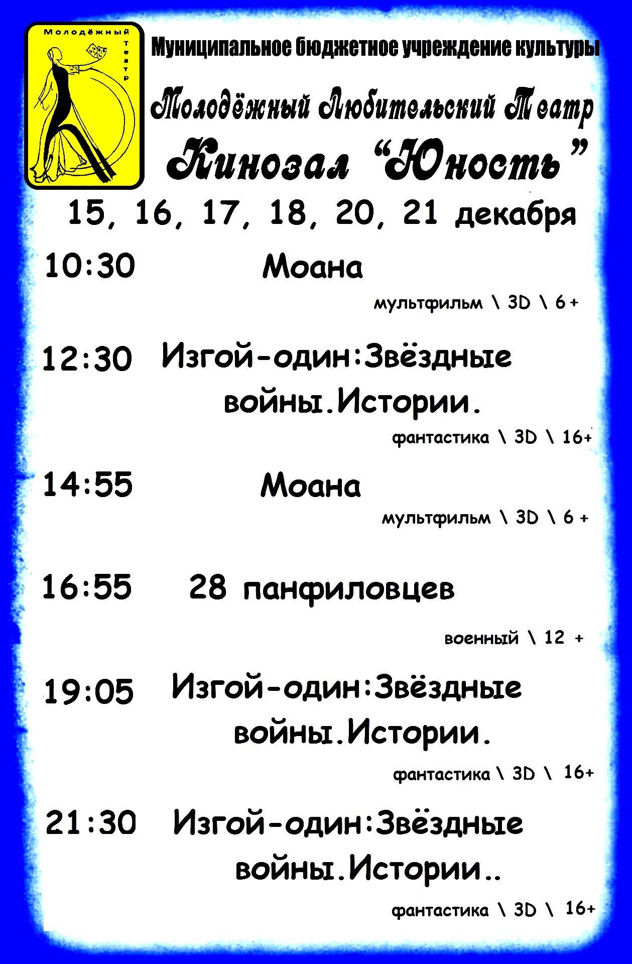"""Кинозал """"Юность"""" приглашает"""