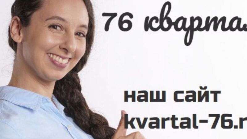 76 квартал