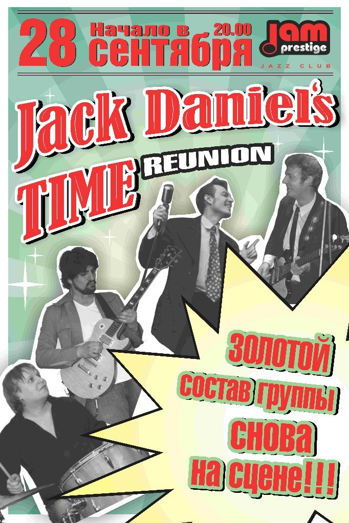 28.09. Jack Daniel's Time REUNION