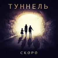 Фильм Туннель