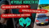 Место действия TES 6, Red Dead Redemption 2 на ПК, наркотики в Cyberpunk 2077 Игровые новости #6
