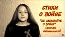 Стихи о войне до слёз Не забывайте о войне Читает Мария Гаврилова 9 мая День Победы Стих про войну