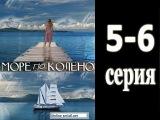 Море по колено 5 - 6 серия( лирическая комедия,сериал),Россия 2014