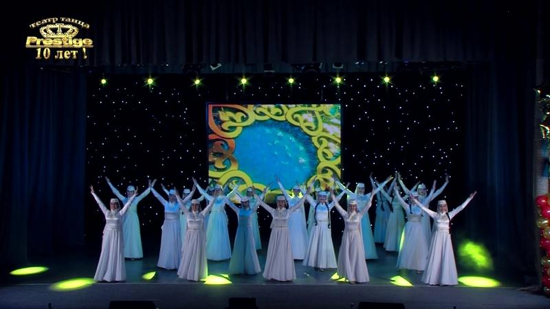 ПРЕСТИЖ - 10 лет! Крымскотатарский танец Шайлы кызлар