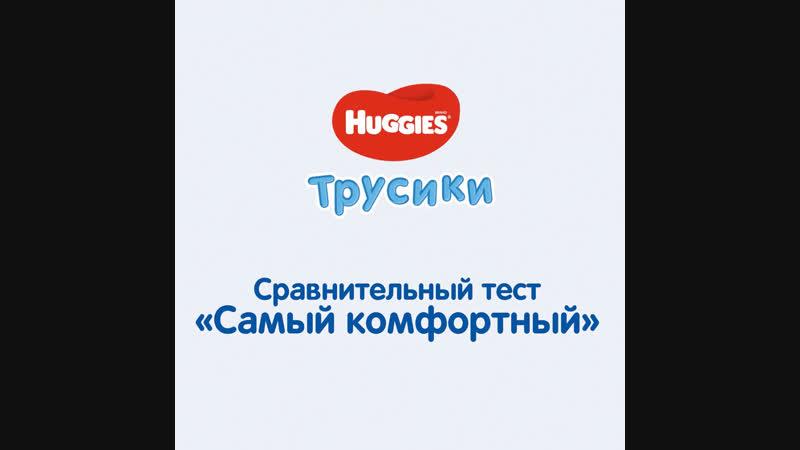 Новинка! Трусики Huggies® с 2-зонным цельным пояском